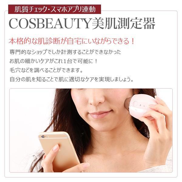 【Yahoo!ランキング1位】COSBEAUTY 美肌測定器2 スマートフォン連動 潤い ハリ ツヤ 油分 水分 測り ラッピング対応 1年保証 cosbeauty-japan 03