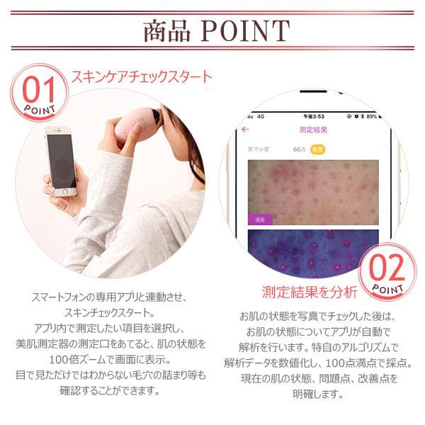 【Yahoo!ランキング1位】COSBEAUTY 美肌測定器2 スマートフォン連動 潤い ハリ ツヤ 油分 水分 測り ラッピング対応 1年保証 cosbeauty-japan 04