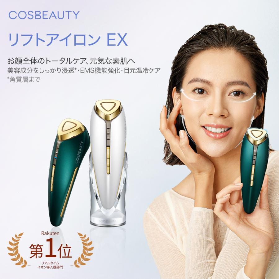 リフトアップ美顔器 リフトアイロンEX イオン導入 EMS リフトアップ 美顔器 ラッピング対応 1年保証 【hawks202110】 cosbeauty-japan