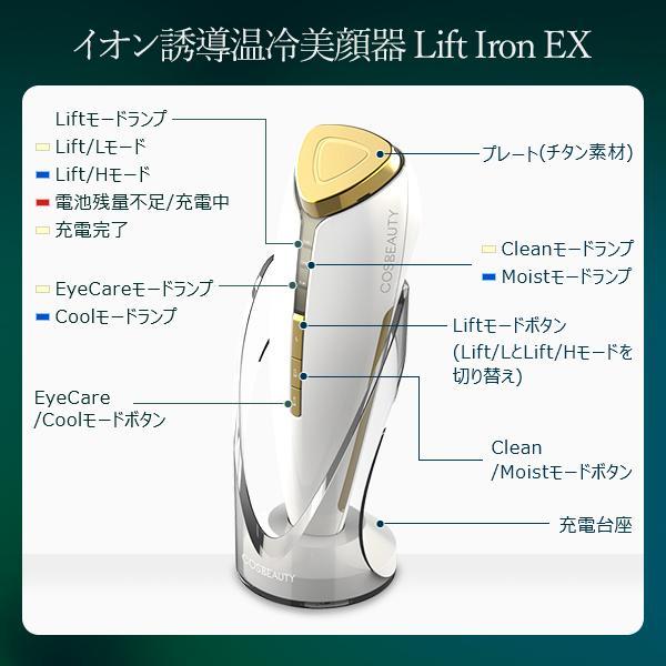 リフトアップ美顔器 リフトアイロンEX イオン導入 EMS リフトアップ 美顔器 ラッピング対応 1年保証 【hawks202110】 cosbeauty-japan 16