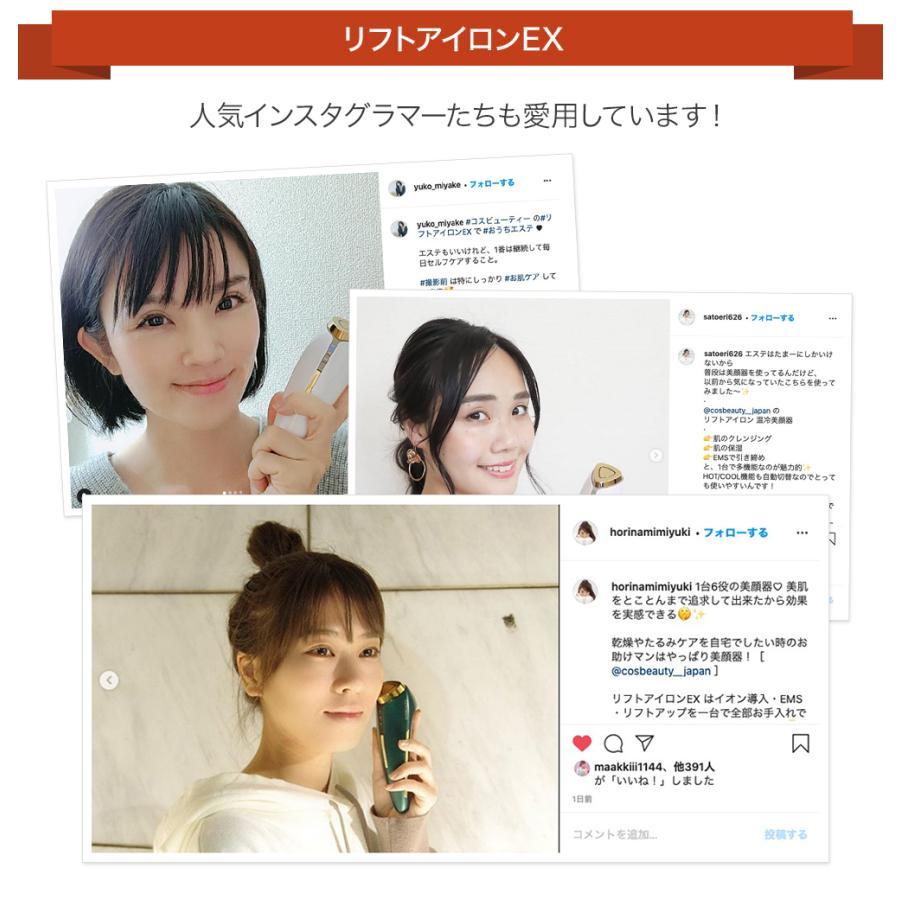リフトアップ美顔器 リフトアイロンEX イオン導入 EMS リフトアップ 美顔器 ラッピング対応 1年保証 【hawks202110】 cosbeauty-japan 18