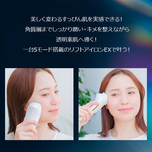 リフトアップ美顔器 リフトアイロンEX イオン導入 EMS リフトアップ 美顔器 ラッピング対応 1年保証 【hawks202110】 cosbeauty-japan 03