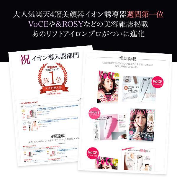 リフトアップ美顔器 リフトアイロンEX イオン導入 EMS リフトアップ 美顔器 ラッピング対応 1年保証 【hawks202110】 cosbeauty-japan 04