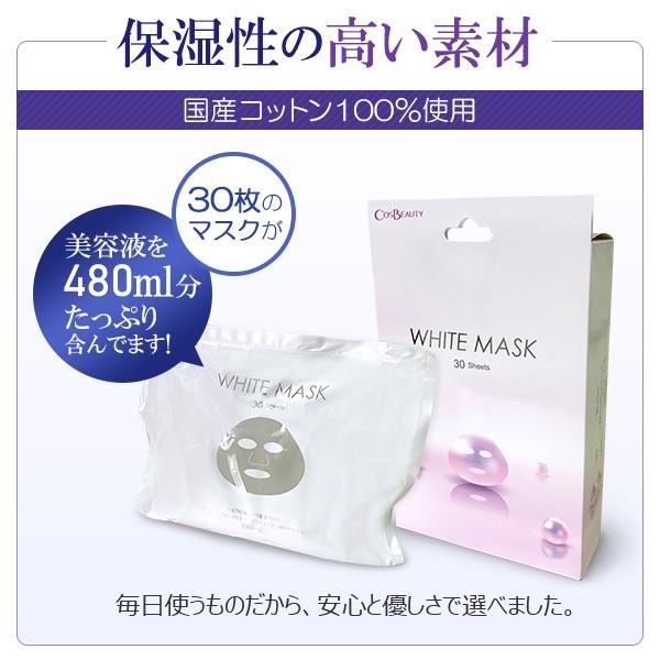 フェイスパック 医薬部外品 COSBEAUTY WHITE MASK 30枚入り 日本製 美白マスク|cosbeauty-japan|03