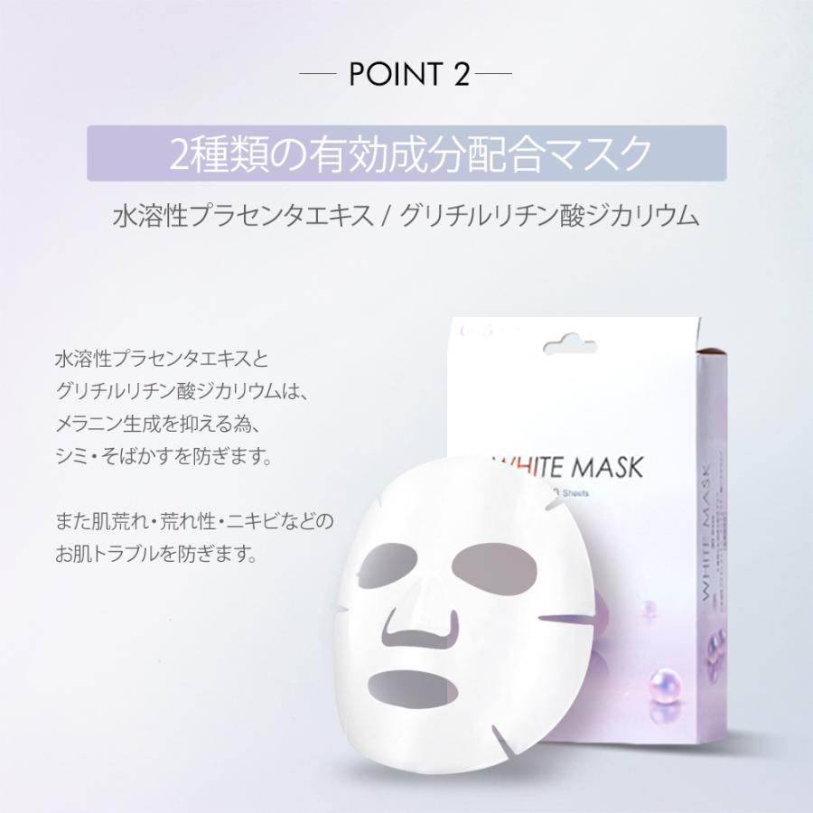 フェイスパック 医薬部外品 COSBEAUTY WHITE MASK 30枚入り 日本製 美白マスク|cosbeauty-japan|05