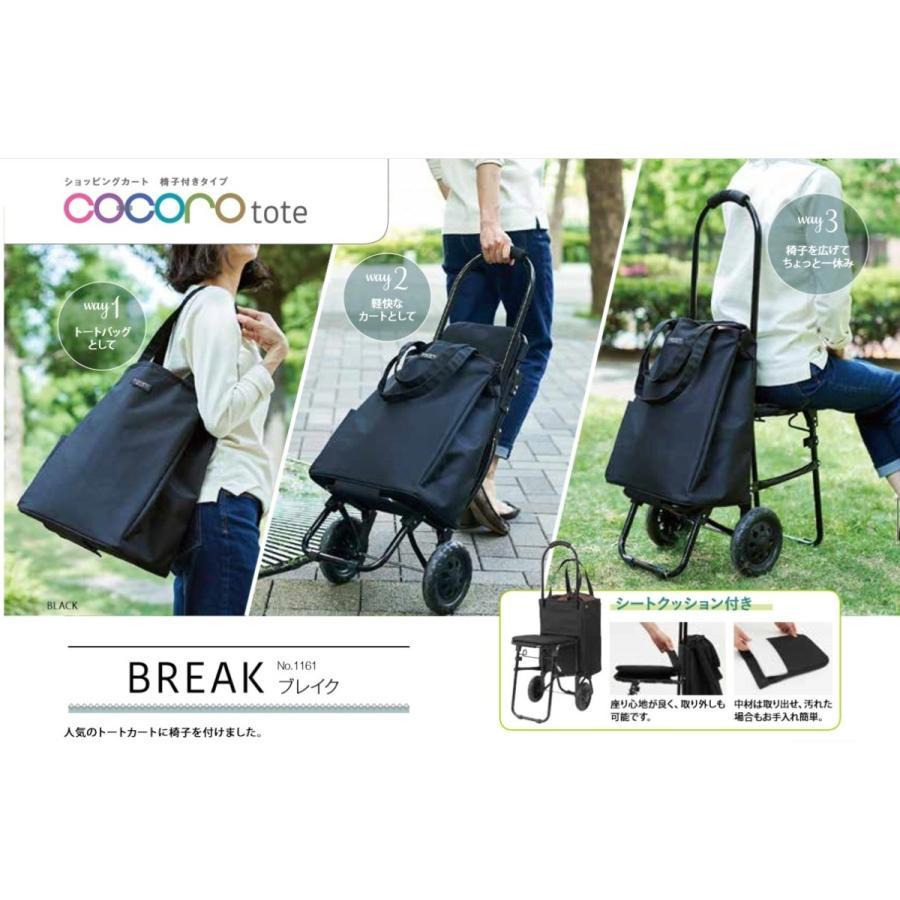 レップ COCORO(コ・コロ) ショッピングカート ブレイク カートセット BEIGE 475232 coserekuto 02