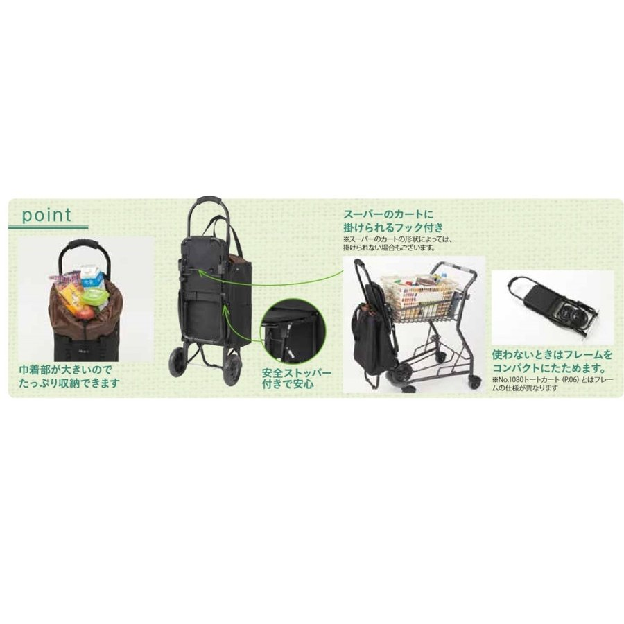 レップ COCORO(コ・コロ) ショッピングカート ブレイク カートセット BEIGE 475232 coserekuto 03