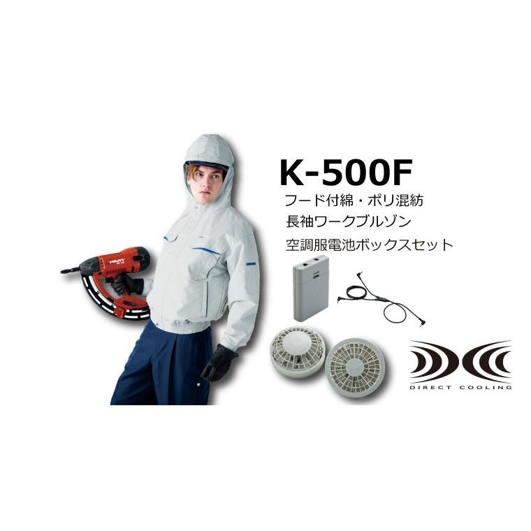 送料無料!!【株式会社空調服】フード付 綿・ポリ混紡 長袖ファン付き作業服 電池BOXセット K-500F