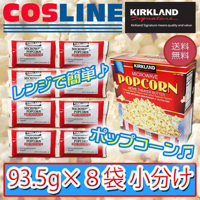 【送料無料】KS カークランド 電子レンジ用ポップコーン 93.5g×8袋|cosline