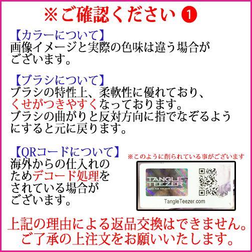 タングルティーザー コンパクトスタイラー ヘアブラシ 各種 2ページ目 郵便送料無料[TG150]|cosme-nana|04