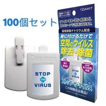 ストップ·ザ·ウイルス 首掛けタイプ【100個セット】クリアマスク 空間除菌カード 日本製 ネックストラップ付属