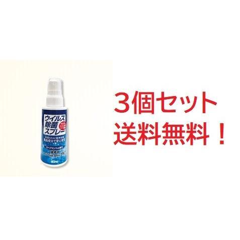 ミリオン ウィルス除菌スプレー PK2 60ml 3個セット|cosme-village