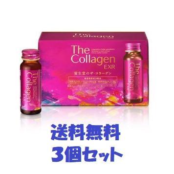 <送料無料>資生堂 ザ・コラーゲン EXR ドリンク 50ml×10本入 3個セット|cosme-village