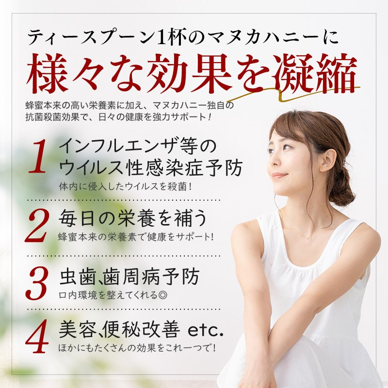 【キャンディー3個のおまけ付き】マヌカハニー MGO400+ 250g 【マヌカヘルス】 日本向け正規輸入品|cosme194|19