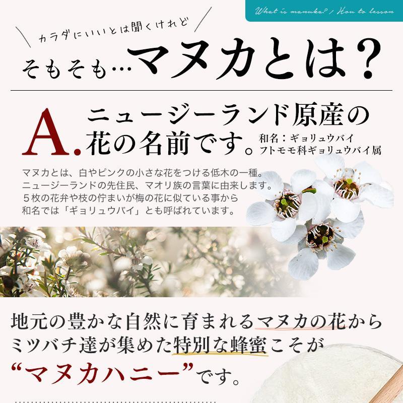 【キャンディー3個のおまけ付き】マヌカハニー MGO400+ 250g 【マヌカヘルス】 日本向け正規輸入品|cosme194|20