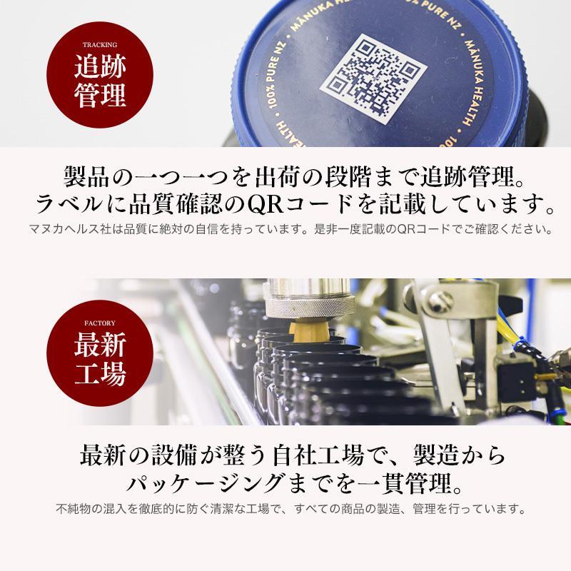 【キャンディー3個のおまけ付き】マヌカハニー MGO400+ 250g 【マヌカヘルス】 日本向け正規輸入品|cosme194|06