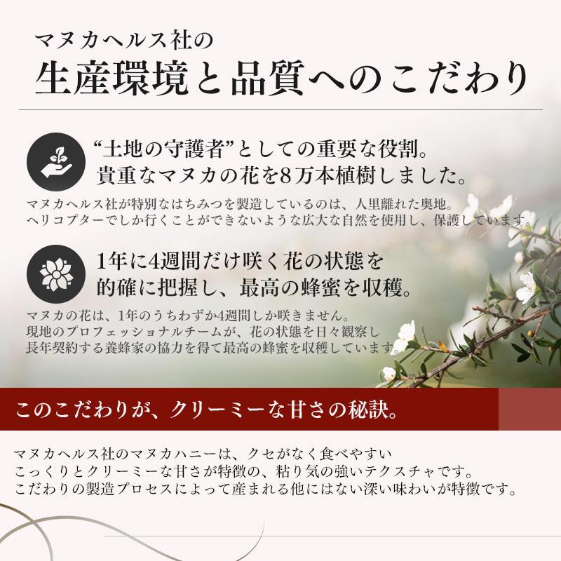 【キャンディー3個のおまけ付き】マヌカハニー MGO400+ 250g 【マヌカヘルス】 日本向け正規輸入品|cosme194|08