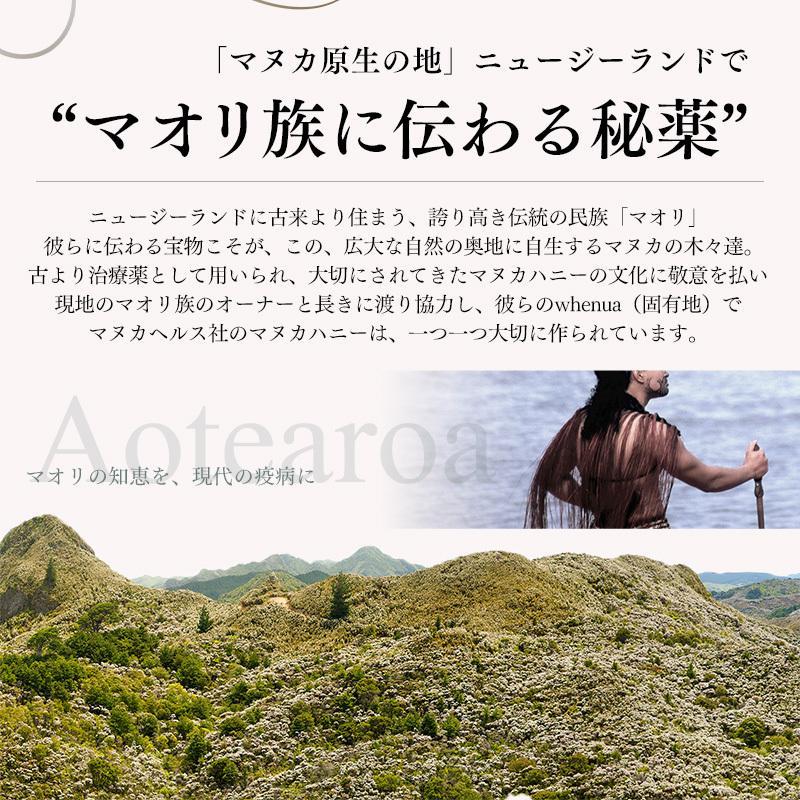 【キャンディー3個のおまけ付き】マヌカハニー MGO400+ 250g 【マヌカヘルス】 日本向け正規輸入品|cosme194|09