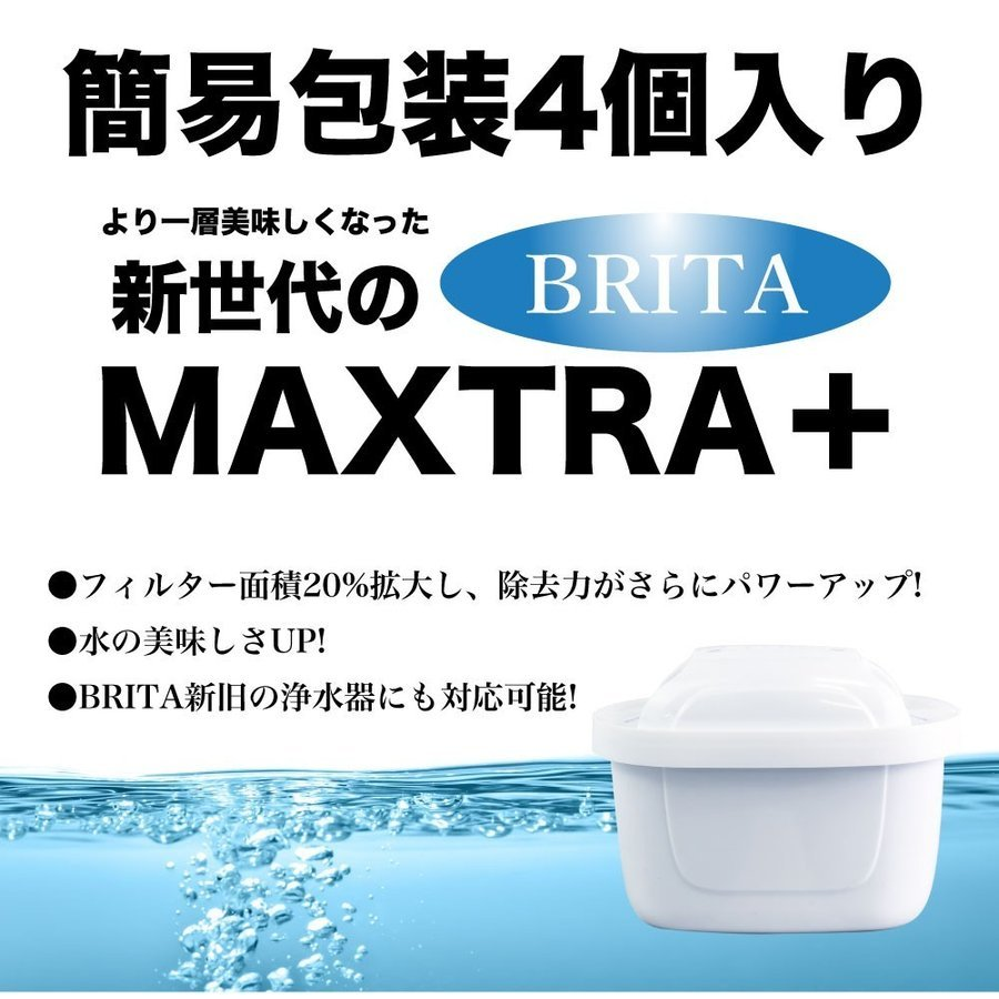 ブリタ カートリッジ マクストラ プラス 4個セット 簡易包装 BRITA MAXTRA PLUS 交換用フィルターカートリッジ cosme194 05