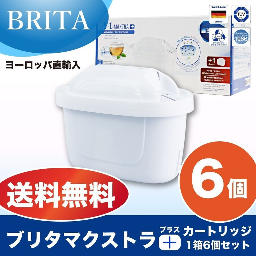 ブリタ カートリッジ マクストラ プラス 6個セット 簡易包装 BRITA MAXTRA PLUS 交換用フィルターカートリッジ|cosme194