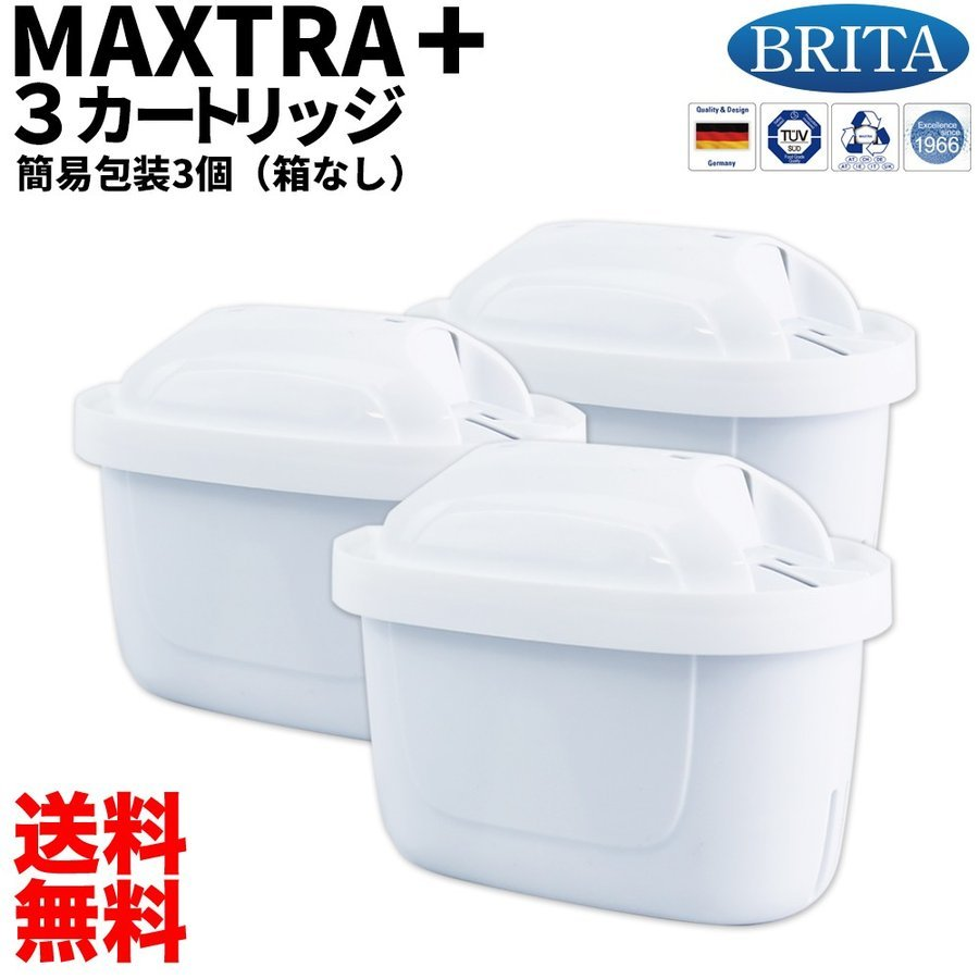 ブリタ カートリッジ マクストラ プラス 3個セット 簡易包装 BRITA MAXTRA PLUS 交換用フィルターカートリッジ|cosme194