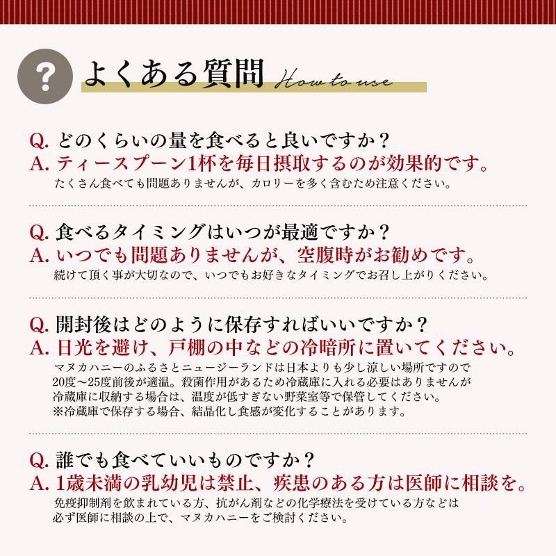 マヌカハニー MGO400+ 250g 【マヌカヘルス社】 日本向け正規輸入品 日本語ラベル|cosme194|15