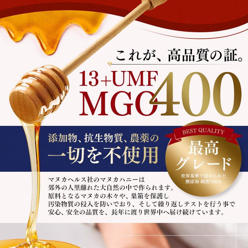 マヌカハニー MGO400+ 250g 【マヌカヘルス社】 日本向け正規輸入品 日本語ラベル|cosme194|17