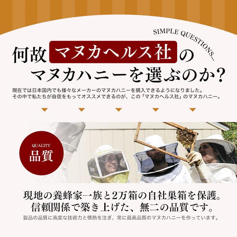 マヌカハニー MGO400+ 250g 【マヌカヘルス社】 日本向け正規輸入品 日本語ラベル|cosme194|05