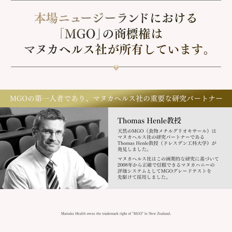マヌカハニー MGO400+ 250g 【マヌカヘルス社】 日本向け正規輸入品 日本語ラベル|cosme194|07