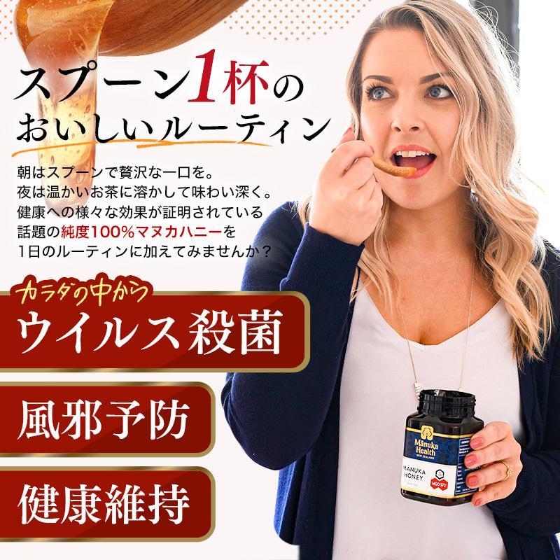 マヌカハニー MGO 400+ 500g 【マヌカヘルス】 日本向け正規輸入品|cosme194|02