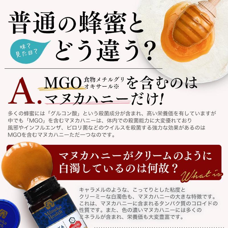 マヌカハニー MGO 400+ 500g 【マヌカヘルス】 日本向け正規輸入品|cosme194|12