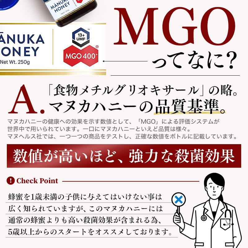マヌカハニー MGO 400+ 500g 【マヌカヘルス】 日本向け正規輸入品|cosme194|13