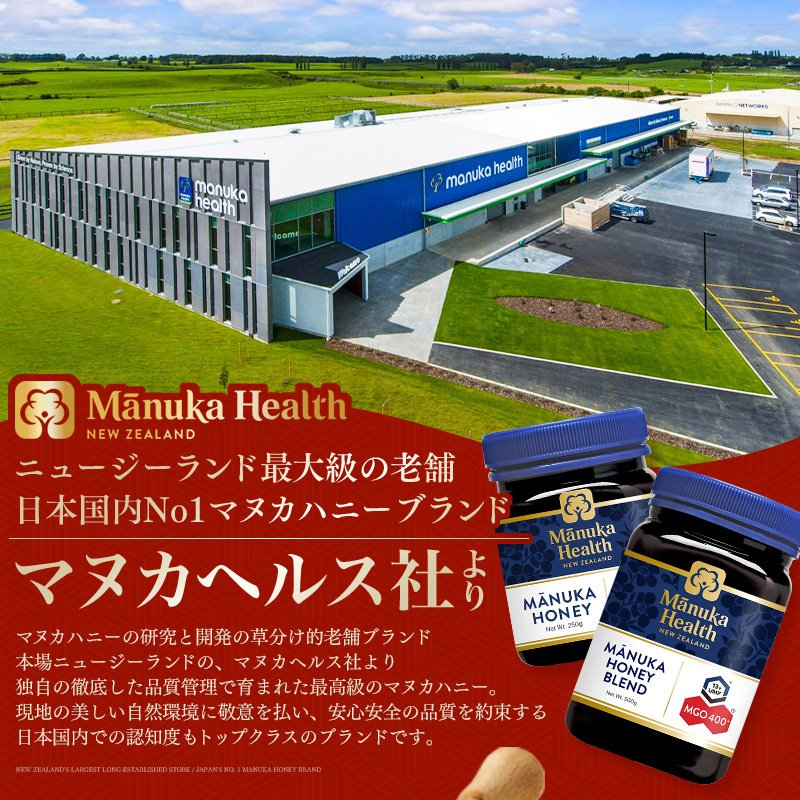 マヌカハニー MGO 400+ 500g 【マヌカヘルス】 日本向け正規輸入品|cosme194|15