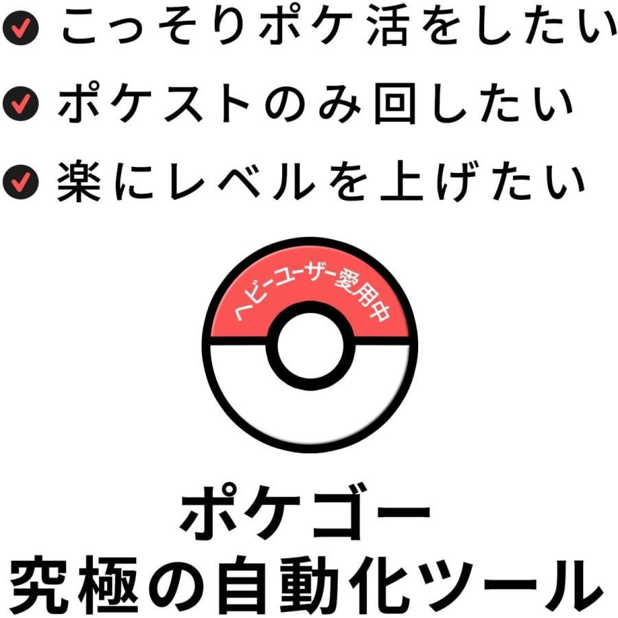 ポケットオートキャッチ ポケモンGO用 日本語パッケージ 1年保証・日本語説明書付き 国内正規品|cosme194|07