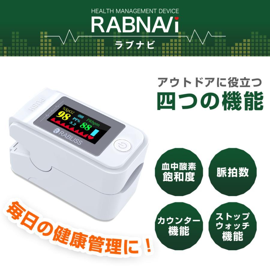 OXINAVI オキシナビ 血中酸素濃度計 酸素飽和度測定器 測定器 脈拍計 酸素飽和度 指脈拍 血中酸素濃度測定器 酸素濃度計 高性能 高機能 cosmebank 02