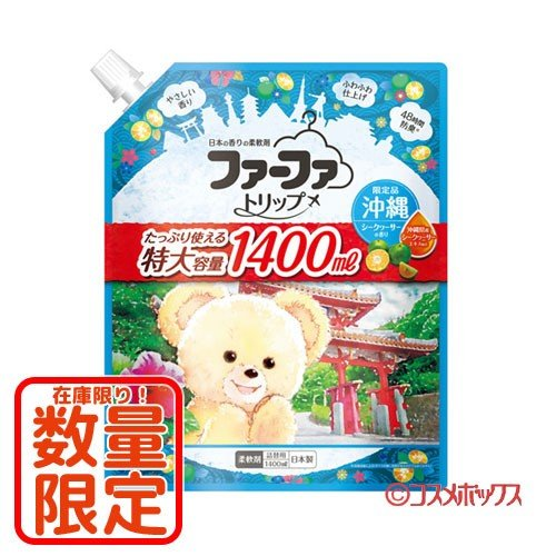 ファーファ トリップ 柔軟剤 沖縄 シークヮーサーの香り 詰替用