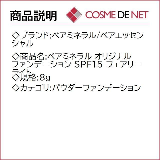 4月02日新着!ベアミネラル ベアミネラル オリジナル ファンデーション SPF15 8g フェアリーライト cosmedenet 02