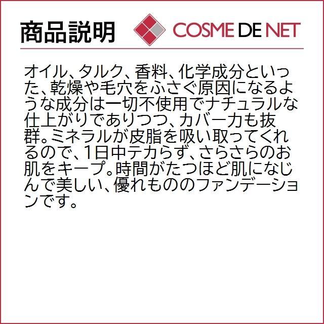 4月02日新着!ベアミネラル ベアミネラル オリジナル ファンデーション SPF15 8g フェアリーライト cosmedenet 03
