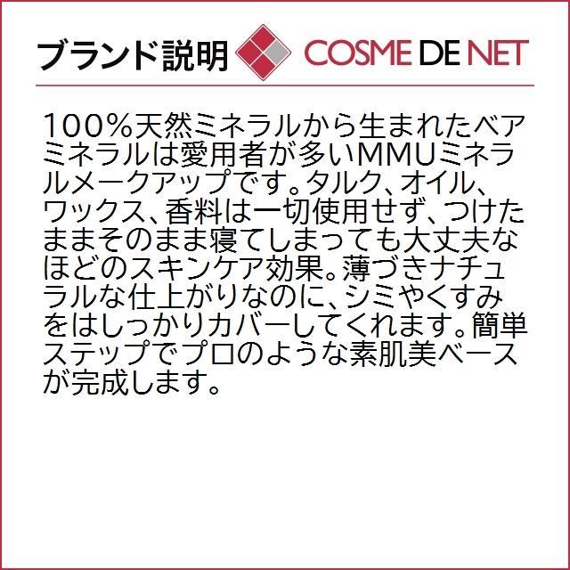 4月02日新着!ベアミネラル ベアミネラル オリジナル ファンデーション SPF15 8g フェアリーライト cosmedenet 06