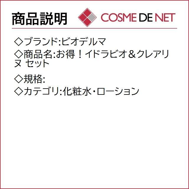4月26日新着!【送料無料】ビオデルマ お得!イドラビオ&クレアリヌ セット cosmedenet 02