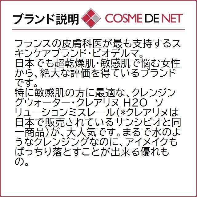 4月26日新着!【送料無料】ビオデルマ お得!イドラビオ&クレアリヌ セット cosmedenet 04