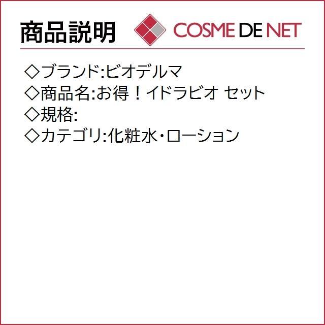 4月26日新着!【送料無料】ビオデルマ お得!イドラビオ セット cosmedenet 02