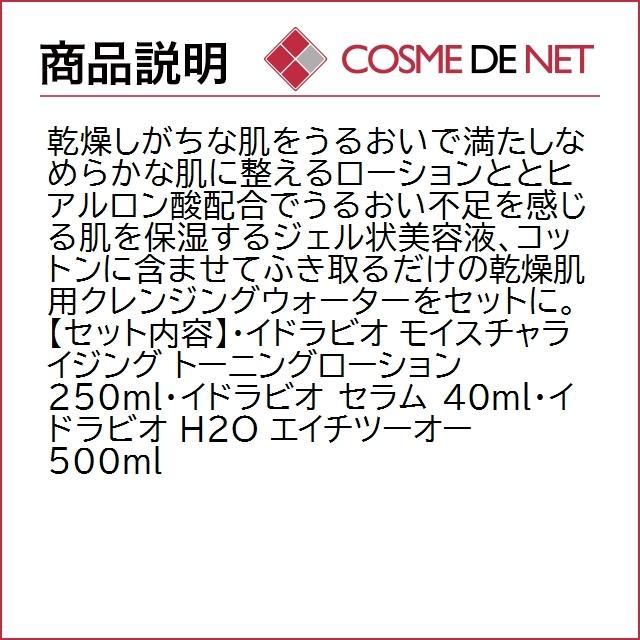 4月26日新着!【送料無料】ビオデルマ お得!イドラビオ セット cosmedenet 03