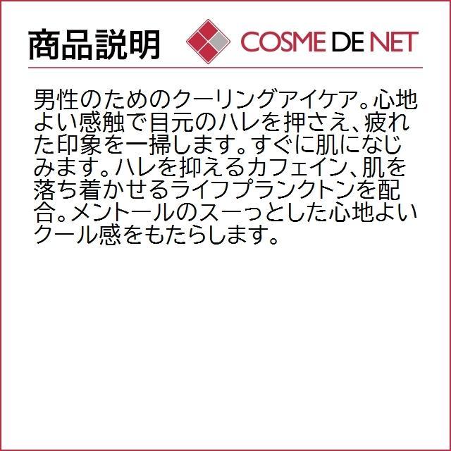 4月02日新着!ビオテルム オム アクアパワー アイ ハイドレーター 15ml|cosmedenet|03