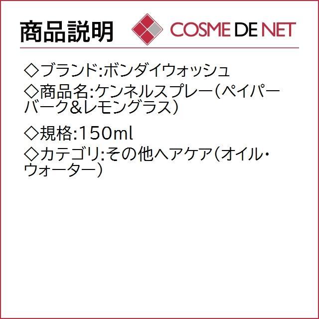 4月02日新着!ボンダイウォッシュ ケンネルスプレー(ペイパーバーク&レモングラス) 150ml|cosmedenet|02