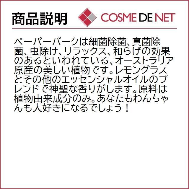 4月02日新着!ボンダイウォッシュ ケンネルスプレー(ペイパーバーク&レモングラス) 150ml|cosmedenet|03