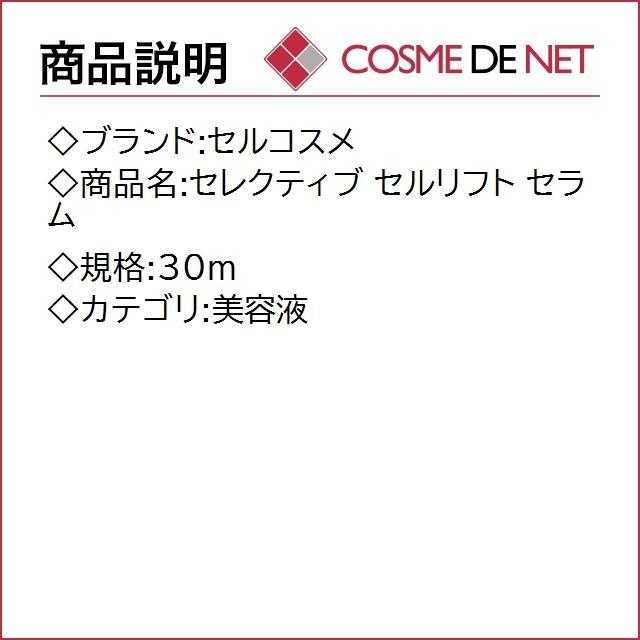 4月02日新着!【送料無料】セルコスメ セレクティブ セルリフト セラム 30m|cosmedenet|02