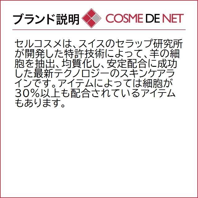 4月02日新着!【送料無料】セルコスメ セレクティブ セルリフト セラム 30m|cosmedenet|04