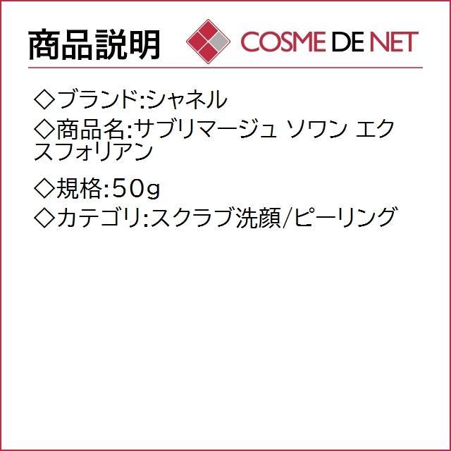 4月02日新着!【送料無料】シャネル サブリマージュ ソワン エクスフォリアン 50g cosmedenet 02