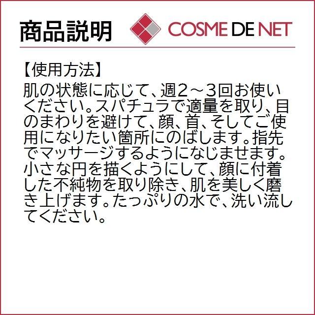 4月02日新着!【送料無料】シャネル サブリマージュ ソワン エクスフォリアン 50g cosmedenet 04
